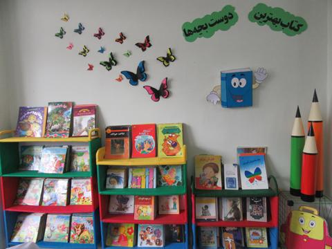 افتتاح کتابخانه پیش دبستانی