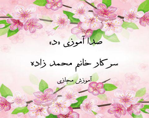 """صدا آموزی """"د"""" (سرکار خانم محمد زاده)"""