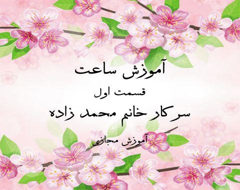 آموزش ساعت(قسمت اول)_سرکار خانم محمد زاده