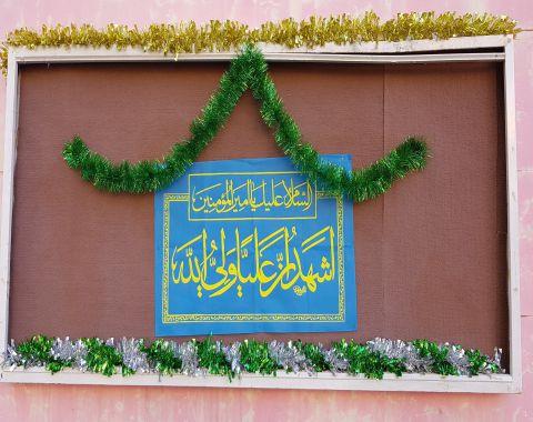 تزیین برد مرکز به مناسبت عید غدیر